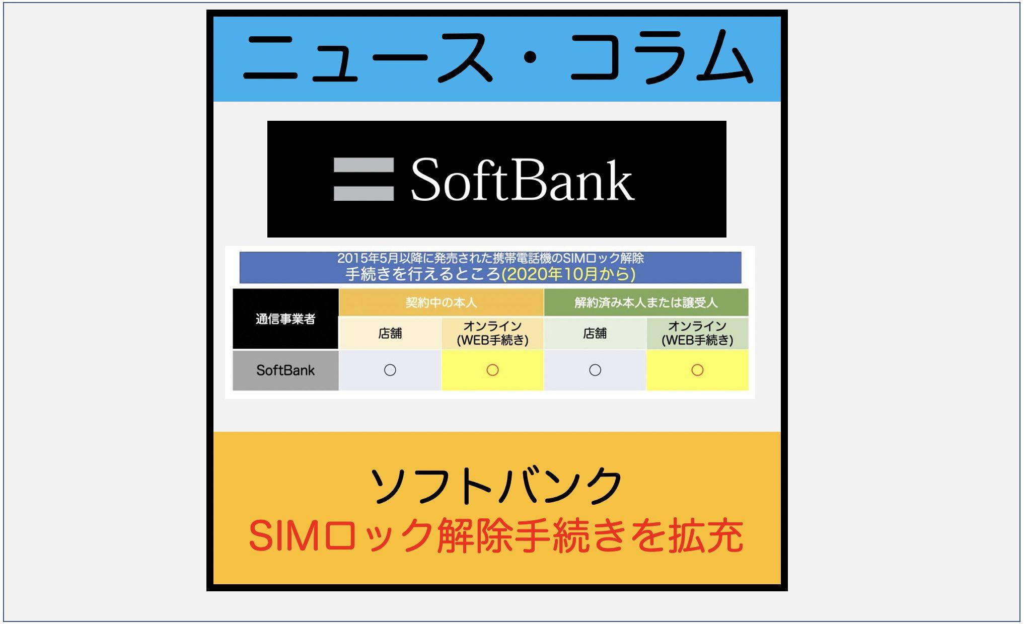 解除 sim ソフトバンク ロック